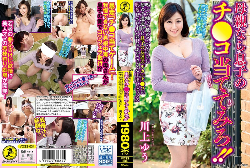 VOSS-034 Dare Against The Son Of Ji ● Co-if Mother! !Smell Is Put In For The First Time Pacifier Away Excited About The Friends Of Dekaichi ● U-encountered Son Cum While Licking Touch Yu Kawakami