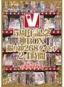 V5周年記念神BOX 撮り卸268タイトル24時間 1コーナーずつ全部お見せします!