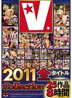 「V 2011全タイトルCollection 25作品8時間」のパッケージ画像