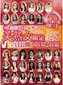 女監督ハルナの過激でHなレズナンパ神BEST 美熟女限定32人全員公開8時間2枚組