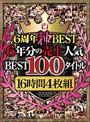 V6周年神BEST 6年分の売上人気BEST100タイトル16時間4枚組
