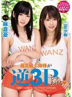 WANZ-269 - Finest Sister Raises Reverse 3P Cite Yu Asakura Ninomiya Saki
