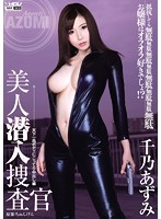 WANZ-284 - Beauty Undercover Investigator Yukino Azumi