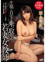 WANZ-380 - Of The Three Days Young Wife Woman Teacher Beautiful Wife That Was Hijacked The Home To Students Turn Into Slaves Pet Humiliation Play Tokunaga Ami