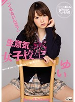 WANZ-479 Cheeky Is School Girls Yui