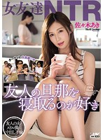 WANZ-671 Female Friend NTR Favorite Husband Of Friends Aki Sasaki