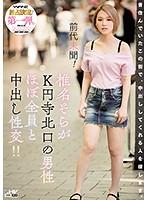 前代未聞! 椎名そらがK円寺北口の男性ほぼ全員と中出し性交!! WANZ-822画像
