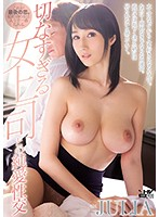 切なすぎる女上司との純愛性交 JULIA WANZ-878画像
