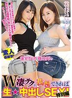 蓮実クレアと篠田ゆうのW凄テクを我慢できれば生★中出しSEX! WANZ-941画像