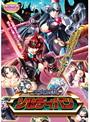 宇宙刑事ソルディバン (DVDPG)