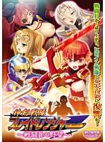 神剣戦隊ブレイドレンジャー〜戦闘員の野望〜 (DVDPG)