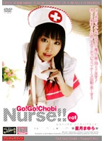 Go!Go!Chobi Nurse!! #01 星月まゆら