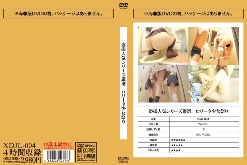 [XDJL-004] 盗撮人気シリーズ厳選 ロ●ータ少女祭り XDJL 日本成人片库-第1张