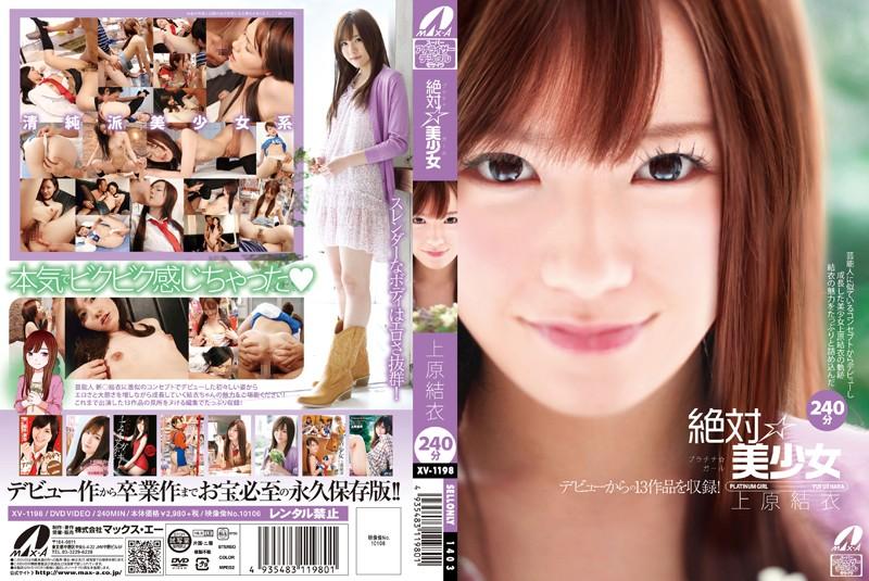 [XV-1198] 絶対☆美少女(プラチナ☆ガール) XV