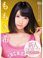 XVSR-131 Rookie DEBUT! ! Hyakuki Nozomi