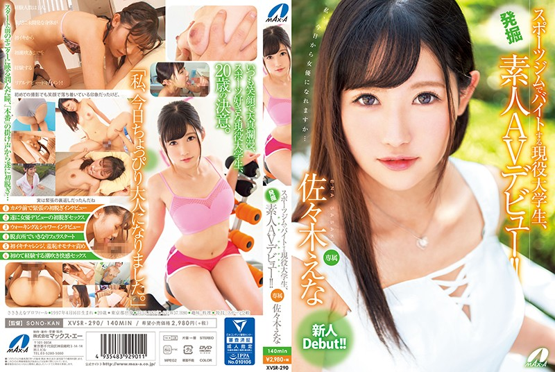 Acting College Student Who Makes A Byte At Sports Gym, Debut AV Creator AV Episode! ! Erika Sasaki