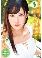 XVSR-290 Acting College Student Who Makes A Byte At Sports Gym, Debut AV Creator AV Episode! ! Erika Sasaki