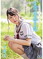 [XVSR-428] Summer Fuck Diary Natsu Aoba