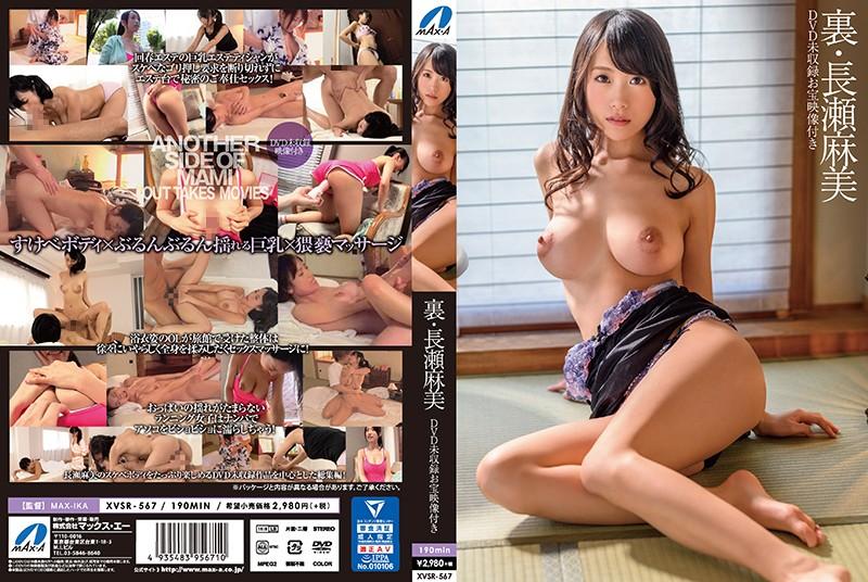 http://pics.dmm.co.jp/mono/movie/adult/xvsr567so/xvsr567sopl.jpg