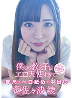 [YMDD-126] My Student Is Such An Erotic Angel A Student Council President With A Pretty Ass Who Will Instantly Suck, French Kiss, And Creampie Aya Sazanami