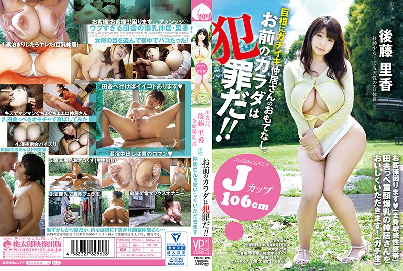 Your Body Is A Crime! !Country Pencil Baby Girl With Delicious Bowls Rika Goto