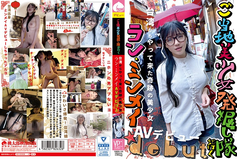 [YMDD-135] ご当地美少女発掘し隊が行く 台湾からやって来た奇跡の美少女、ラン・ミンメイAVデビュー 美少女  ラン・ミンメイ 中出し