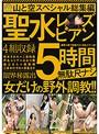 山と空スペシャル総集編 聖水レズビアン5時間