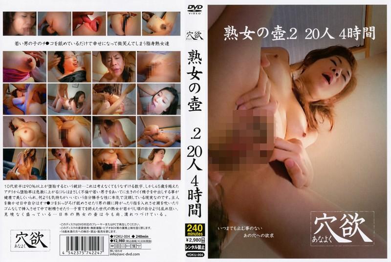 [YOKU-004] 熟女の壺.2 20人 4時間 AVマーケット 日本成人片库-第1张