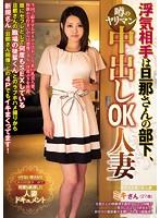 YRMN-022 Cheating Opponent Husband's Subordinates, Pies Bimbo Rumors OK Housewife Miki