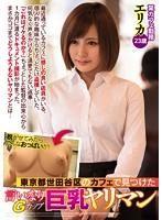 YRMN-025 東京都世田谷区のカフェで見つけた言いなりGカップ巨乳ヤリマン エリカ