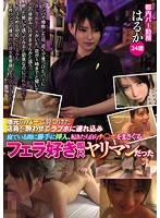 YRMN-030 Arbitrarily Inserted Between Sleeping Tsurekomi To Love Hotel So Intoxicating A Clerk Was Found At A Local Bar, Much Was Blow Favorite Immediate Scale Bimbo To Fumble For Their Own Ji ○ Port When I Woke Up
