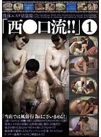 「洗体エステ店盗撮「西○口流!!」 1」のパッケージ画像