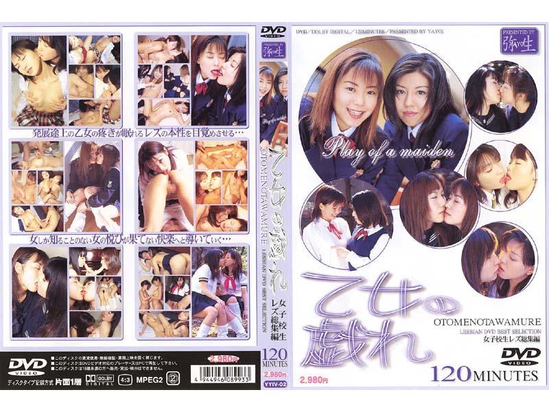 YYIV-002 Lesbian School Girls Play Maiden's Omnibus - sayaka fujino, nagase Rikako, Lesbian