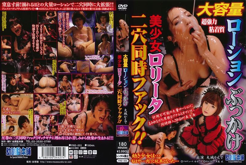 You Yuu Kan Honpo / Mousou Zoku - YYKD-003 ○ (b) Data Penetration Girl Fuck Bukkake Lotion Two Large Capacity!! - 2011