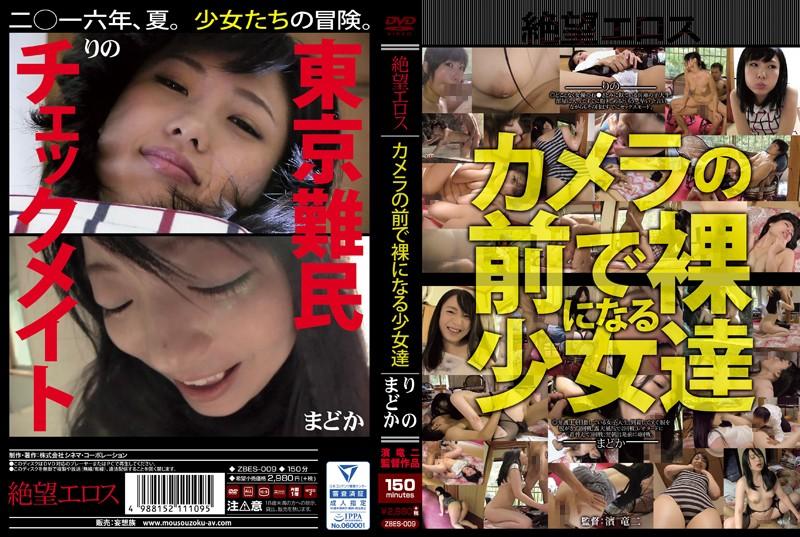[ZBES-009] 絶望エロス カメラの前で裸になる少女達 2 りの まどか
