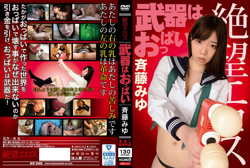 ZBES-013 Despair Eros Weapons Miyu Tits Saito