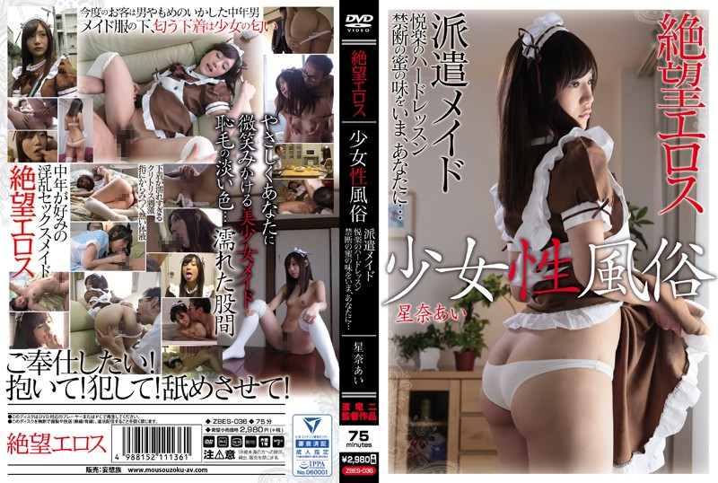 ZBES-036 Desperation Eros Sana Ai Girl Sex Custom Clothing Maid Pleasure Hard Lesson Now You Taste The Forbidden Honey ...