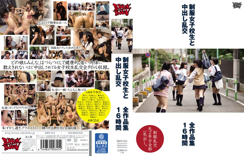 [ZBST-011] 制服女子校生と中出し乱交全作品集16時間 ズッコン/バッコン