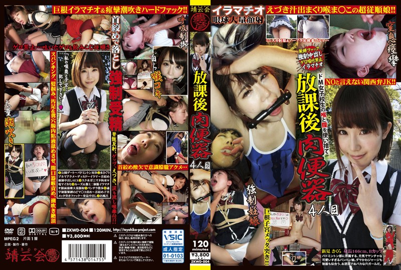 ZKWD-004 After School Meat Urinal 4th Niimi Sakura