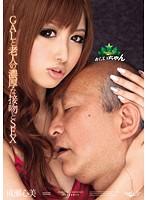 GALと老人の濃厚な接吻とSEX 成瀬心美 [DVD]