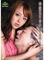 謎の絶世美女と老人の濃厚な接吻とSEX 夏希アンジュ