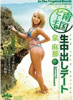 「南国ビーチで生中出しデート 泉麻那」のパッケージ画像