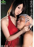 「愛内希と老人の濃厚な接吻とSEX」のパッケージ画像