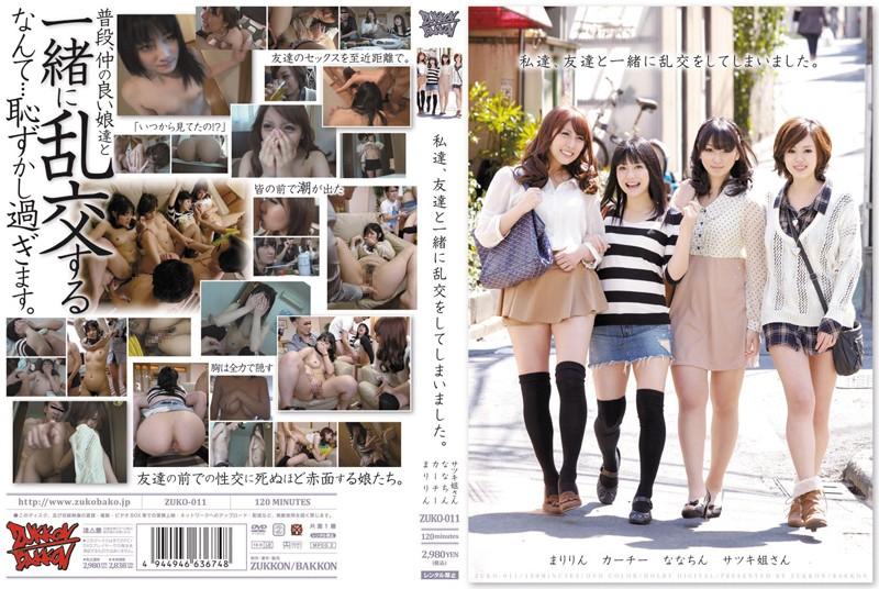 http://pics.dmm.co.jp/mono/movie/adult/zuko011/zuko011pl.jpg