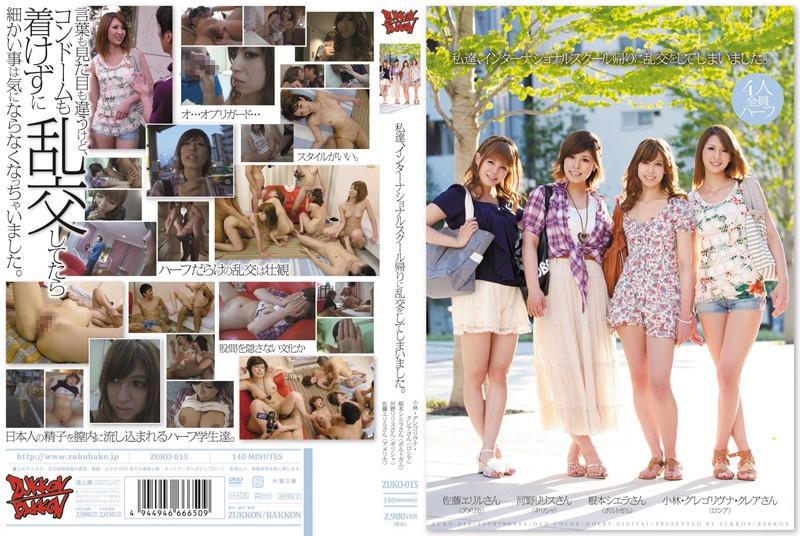 http://pics.dmm.co.jp/mono/movie/adult/zuko015/zuko015pl.jpg