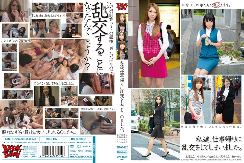 ZUKO-032 Us, I Have A Orgy After Work.-163116