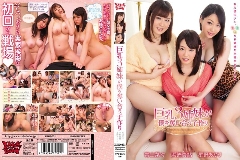 [ZUKO-051] 巨乳3姉妹が僕を奪い合う子作り 浜崎真緒 ZUKO