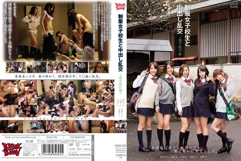 ZUKO-055 制服女子校生と中出し乱交 〜修学旅行編〜