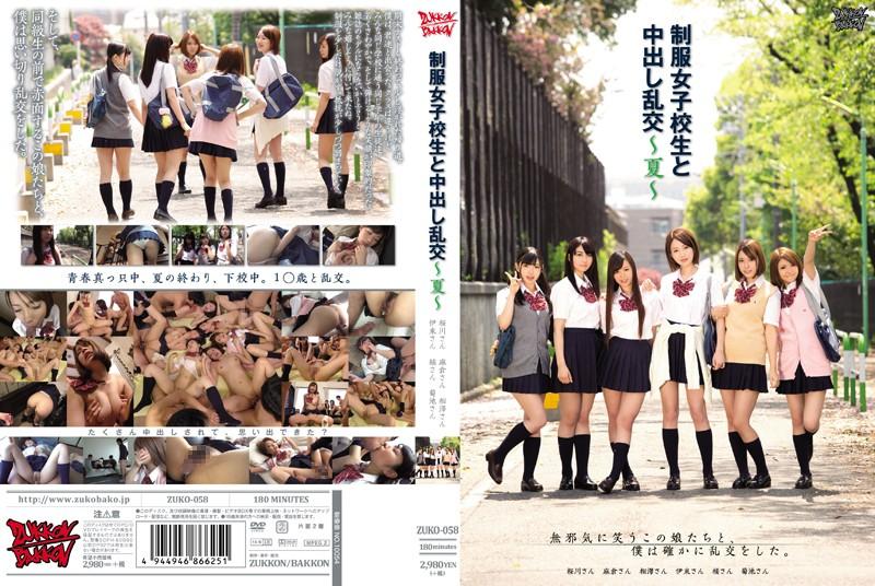 zuko058pl ZUKO 058 Ryoka Asakura, Aya Kikuchi, Hinata Tachibana, Kanako Sakuragawa, Chika Aizawa and Mao Ito   Students in Uniform, Cream Pies and Orgies (Summer)