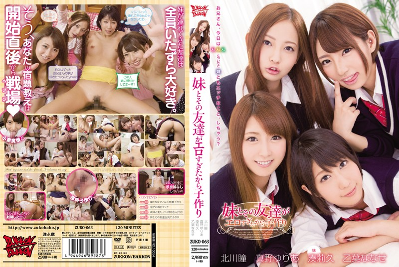 [ZUKO-063] Make Children Their Friends And Sister Because Was Too Erotic